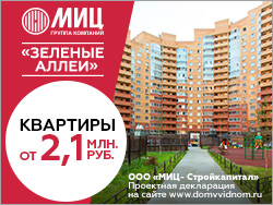 ЖК «Зеленые аллеи» Метро Кантемировская - 15 мин. Спешите